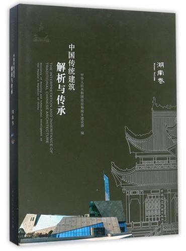 中国传统建筑解析与传承  湖南卷
