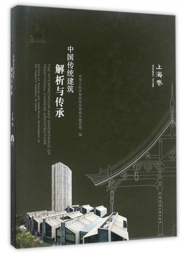 中国传统建筑解析与传承  上海卷