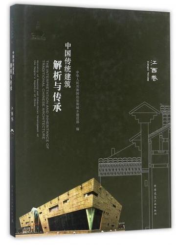 中国传统建筑解析与传承  江西卷