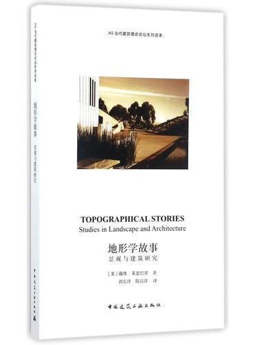 地形学故事:景观与建筑研究