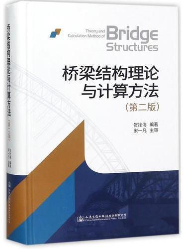 桥梁结构理论与计算方法(第二版)