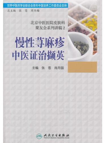 北京中医医院皮肤科聚友会系列讲稿2·慢性荨麻疹中医证治撷英