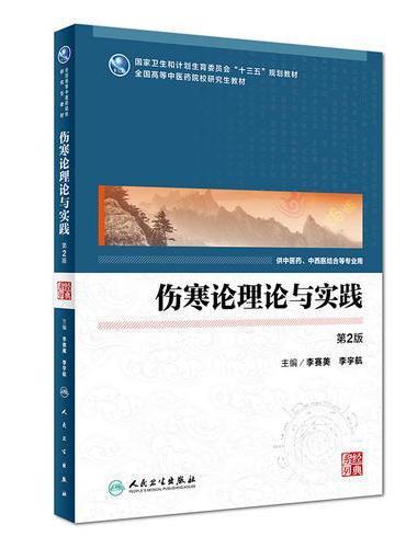 伤寒论理论与实践(第2版/中医药研究生)