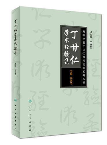 海派中医丁甘仁内科流派系列丛书——丁甘仁学术经验集