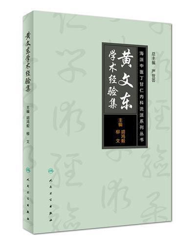 海派中医丁甘仁内科流派系列丛书——黄文东学术经验集
