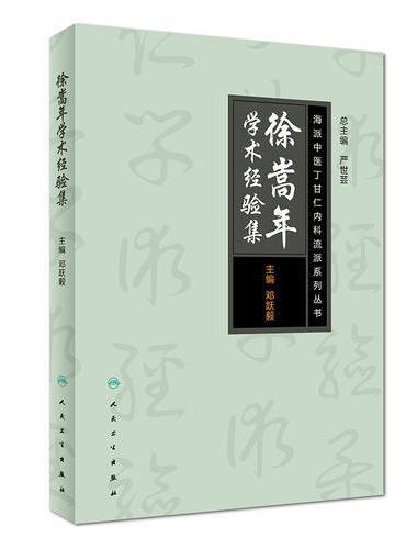海派中医丁甘仁内科流派系列丛书——徐嵩年学术经验集
