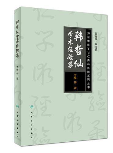 海派中医丁甘仁内科流派系列丛书——韩哲仙学术经验集