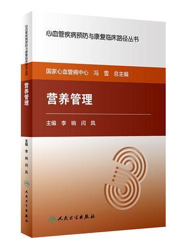 心血管疾病预防与康复临床路径丛书——营养管理