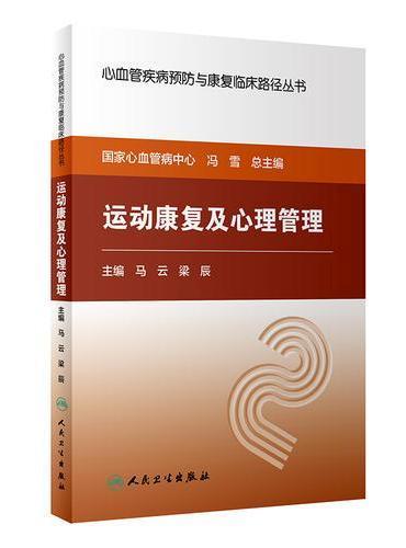 心血管疾病预防与康复临床路径丛书——运动康复及心理管理