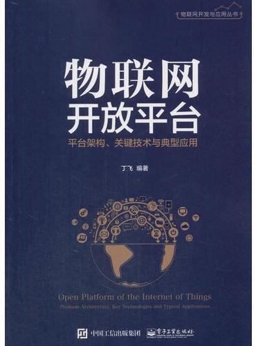 物联网开放平台——平台架构、关键技术与典型应用