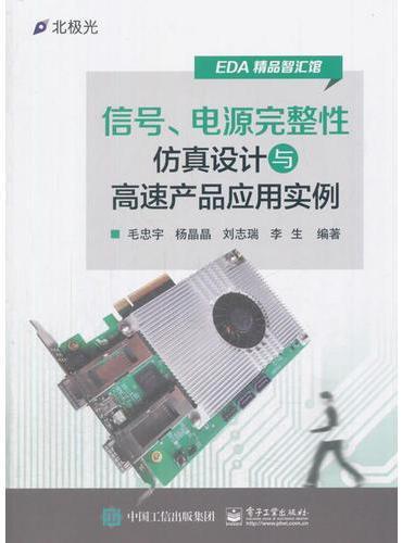 信号、电源完整性仿真设计与高速产品应用实例