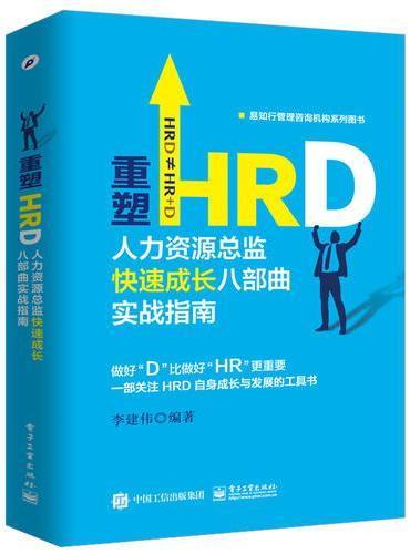 重塑HRD:人力资源总监快速成长八部曲实战指南