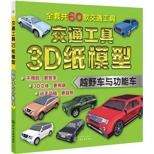 交通工具3D纸模型——越野车与功能车