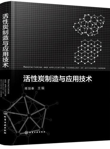 活性炭制造与应用技术