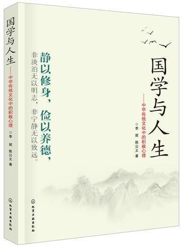 国学与人生——中华传统文化中的积极心理