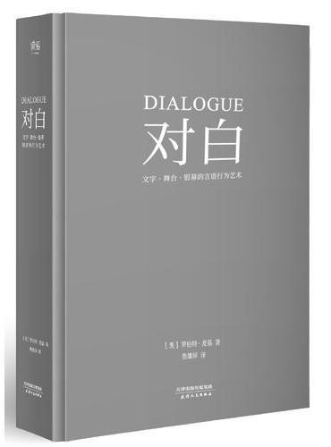 """对白:文字、舞台、银幕的言语行为艺术(""""编剧教父""""罗伯特·麦基时隔二十年再创经典,横跨影视、戏剧、文学领域,透析对白创作本质)"""