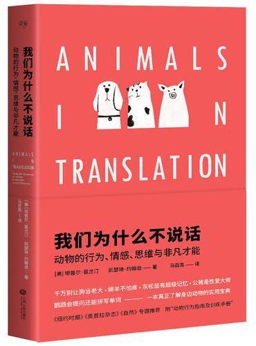 我们为什么不说话:动物的行为、情感、思维与非凡才能(了解身边动物的实用宝典,有趣权威)