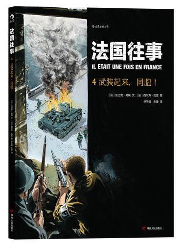 法国往事4:武装起来,同胞!