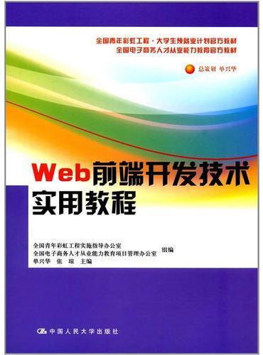 Web前端开发技术实用教程