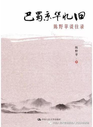 巴蜀京华忆旧——陈野苹谈往录