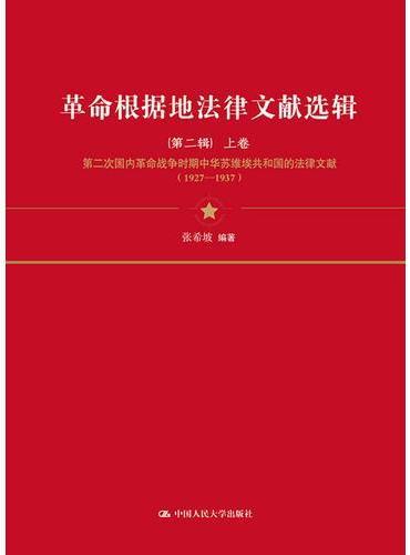 革命根据地法律文献选辑(第二辑)
