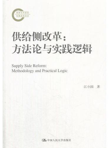 供给侧改革:方法论与实践逻辑(国家社科基金后期资助项目)