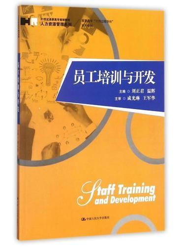 """员工培训与开发(21世纪高职高专规划教材·人力资源管理系列;高职高专""""工作过程导向""""系列教材)"""