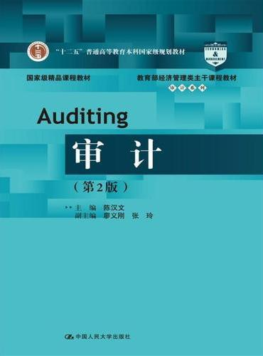 审计(第2版)(教育部经济管理类主干课程教材·审计系列)