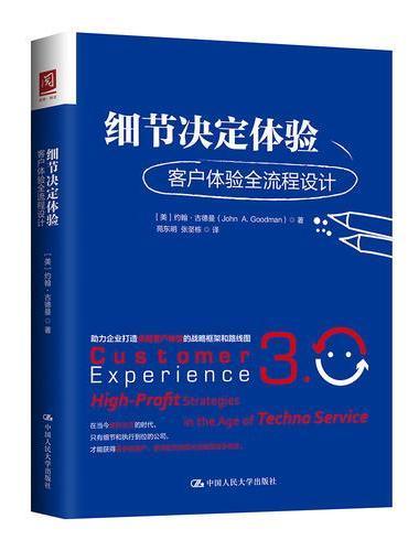 细节决定体验:客户体验全流程设计