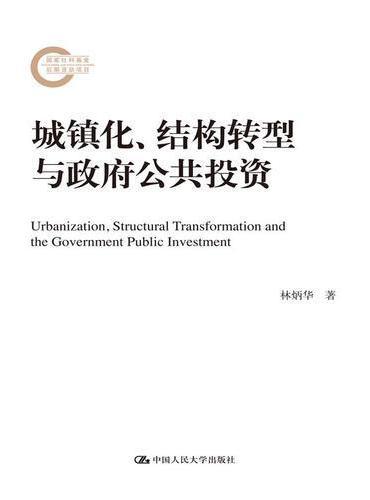 城镇化、结构转型与政府公共投资(国家社科基金后期资助项目)