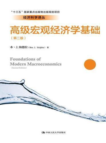高级宏观经济学基础(第二版)(经济科学译丛)
