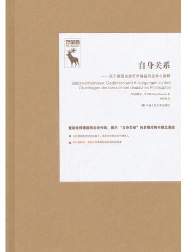 自身关系:关于德国古典哲学奠基的思考与阐释(德国古典哲学研究译丛)