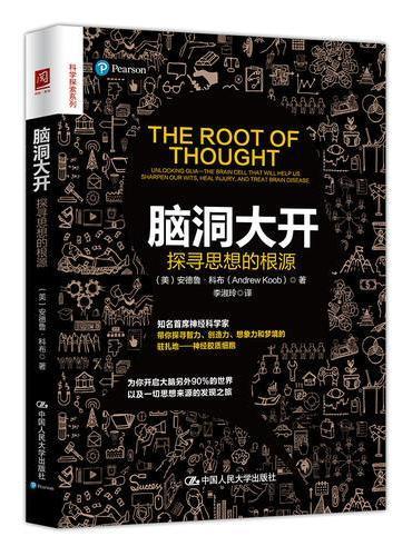 脑洞大开:探寻思想的根源