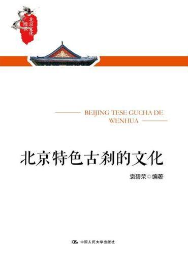 北京特色古刹的文化