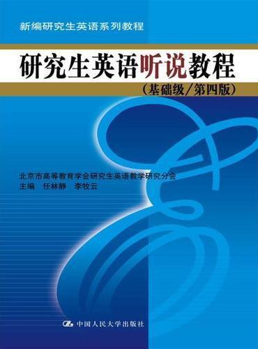 研究生英语听说教程(基础级/第四版)(新编研究生英语系列教程)