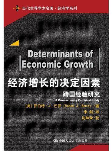 经济增长的决定因素(当代世界学术名著)