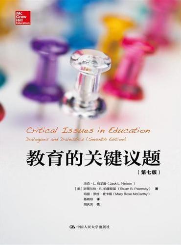 教育的关键议题(第七版)(教育新视野)