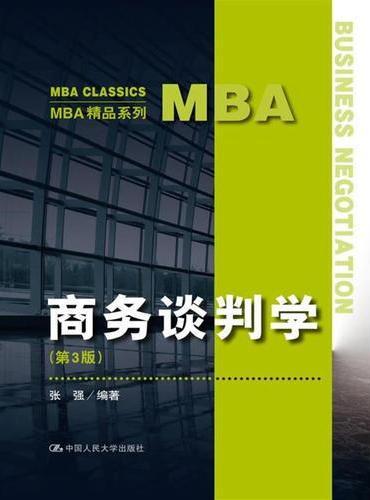 商务谈判学(第3版)(MBA精品系列)