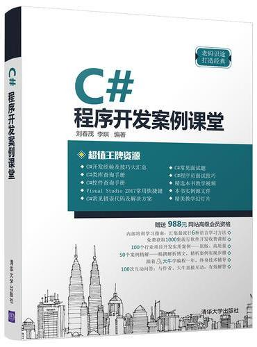 C#程序开发案例课堂