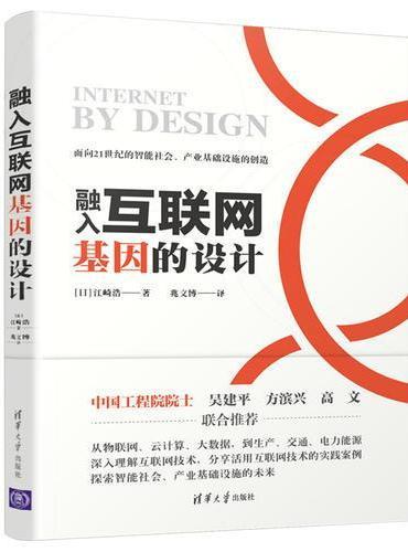 融入互联网基因的设计