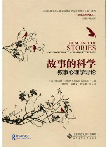 故事的科学:叙事心理学导论