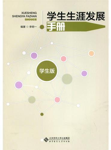 学生生涯发展手册(学生版)