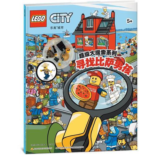 乐高城市超级大搜索系列:寻找比萨男孩(赠乐高玩具)