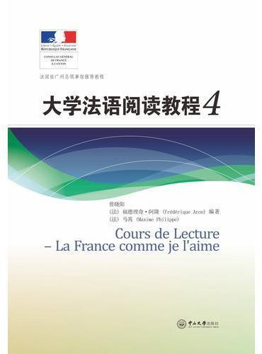 大学法语阅读教程4
