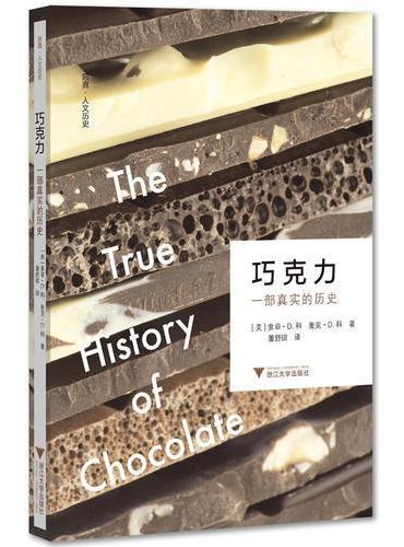 巧克力:一部真实的历史 启真·人文历史