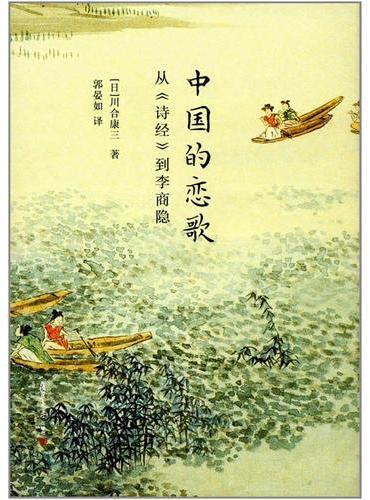 中国的恋歌:从《诗经》到李商隐
