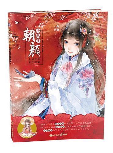 朝颜·千秋岁:中国传统节日图解