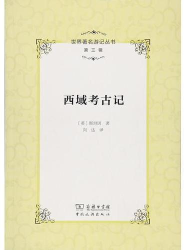 世界著名游记丛书(第三辑)--西域考古记