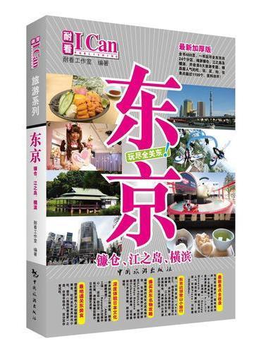 I Can旅游系列--东京