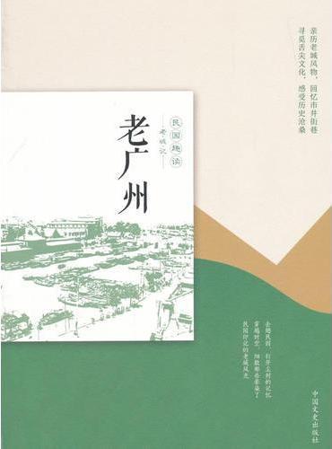 老广州(民国趣读·老城记)